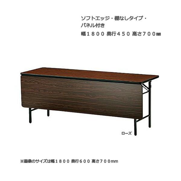 折り畳みテーブル パネル付き 脚スライド式タイプ T型 幅180x奥行45x高さ70cm 棚なし フォフトエッジタイプ ミーティングテーブル 足折れテーブル