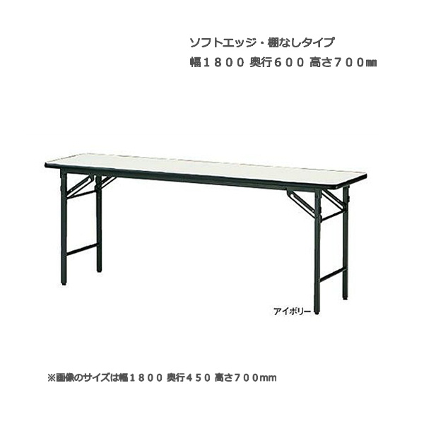 折り畳みテーブル 脚スライド式タイプ TS型 幅180x奥行60x高さ70cm 棚なし ソフトエッジタイプ ミーティングテーブル 足折れテーブル