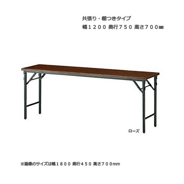 折り畳みテーブル 脚スライド式タイプ TW型 幅120x奥行75x高さ70cm 棚なし 共張りタイプ ミーティングテーブル 足折れテーブル