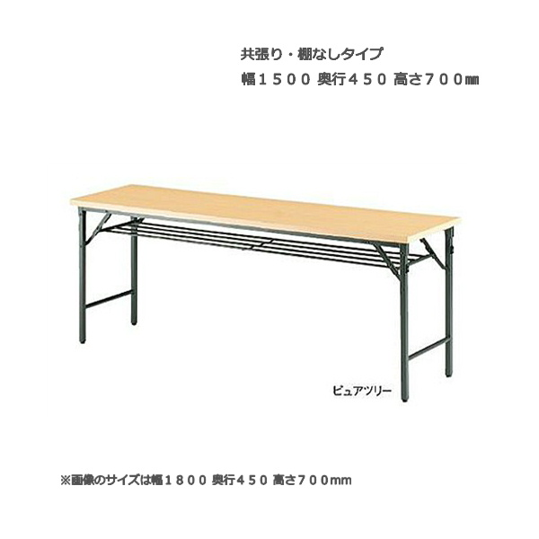 折り畳みテーブル 脚スライド式タイプ TW型 幅150x奥行45x高さ70cm 棚付き 共張りタイプ ミーティングテーブル 足折れテーブル