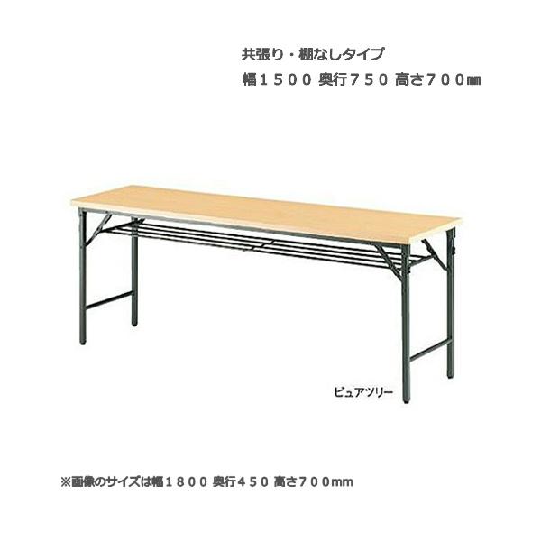 折り畳みテーブル 脚スライド式タイプ TW型 幅150x奥行75x高さ70cm 棚付き 共張りタイプ ミーティングテーブル 足折れテーブル