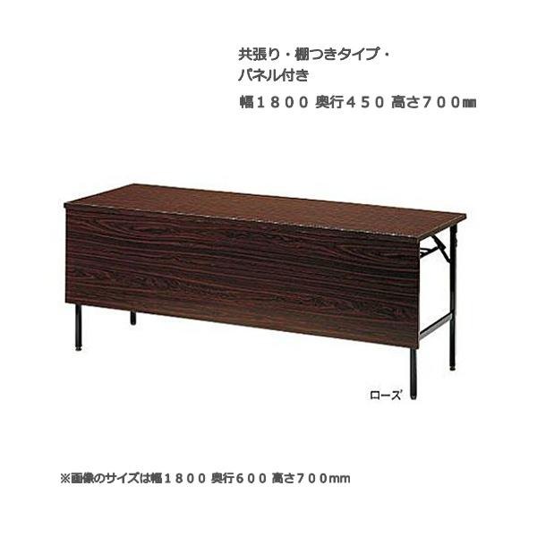 折り畳みテーブル パネル付き 脚スライド式タイプ TW型 幅180x奥行45x高さ70cm 棚付き 共張りタイプ ミーティングテーブル 足折れテーブル