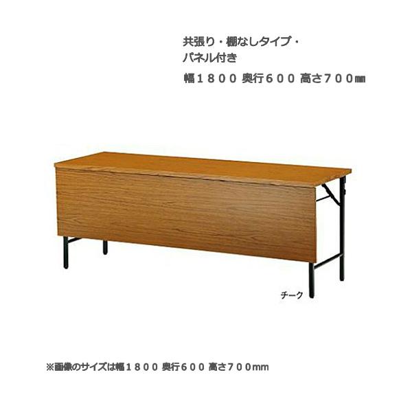 折り畳みテーブル パネル付き 脚スライド式タイプ TW型 幅180x奥行60x高さ70cm 棚なし 共張りタイプ ミーティングテーブル 足折れテーブル