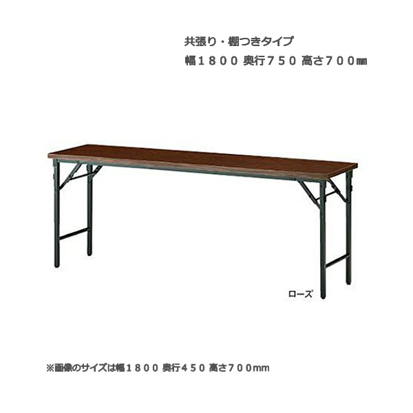 折り畳みテーブル 脚スライド式タイプ TW型 幅180x奥行75x高さ70cm 棚なし 共張りタイプ ミーティングテーブル 足折れテーブル
