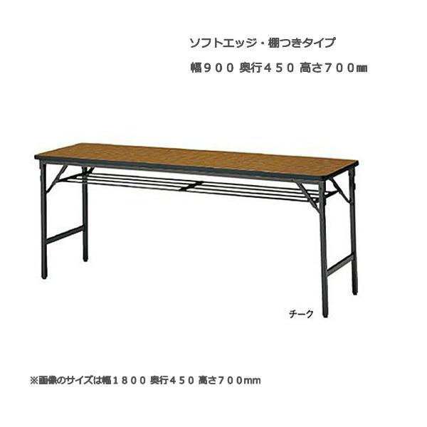 折り畳みテーブル 脚スライド式タイプ TWS型 幅90x奥行45x高さ70cm 棚付き ソフトエッジタイプ ミーティングテーブル 足折れテーブル