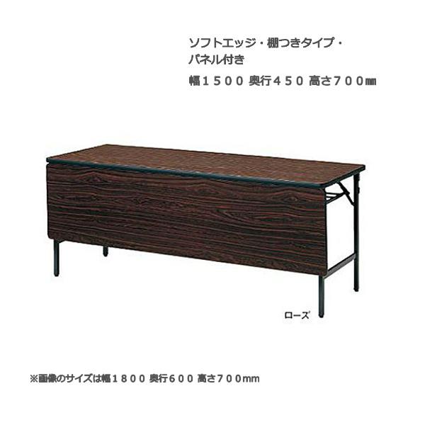 折り畳みテーブル パネル付き 脚スライド式タイプ TW型 幅150x奥行45x高さ70cm 棚付き ソフトエッジタイプ ミーティングテーブル 足折れテーブル