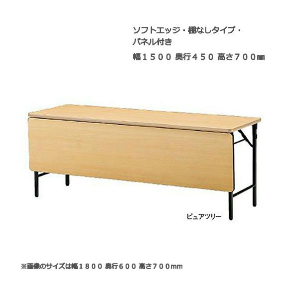 折り畳みテーブル パネル付き 脚スライド式タイプ TW型 幅150x奥行45x高さ70cm 棚なし ソフトエッジタイプ ミーティングテーブル 足折れテーブル