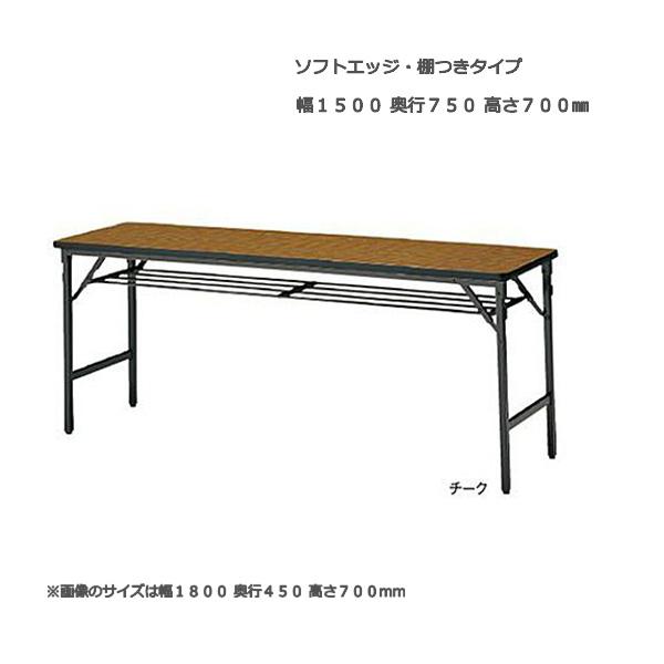折り畳みテーブル 脚スライド式タイプ TWS型 幅150x奥行75x高さ70cm 棚付き ソフトエッジタイプ ミーティングテーブル 足折れテーブル