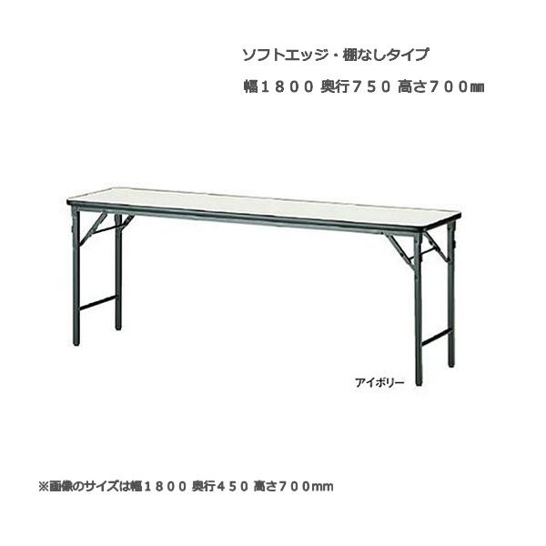 折り畳みテーブル 脚スライド式タイプ TWS型 幅180x奥行75x高さ70cm 棚なし ソフトエッジタイプ ミーティングテーブル 足折れテーブル