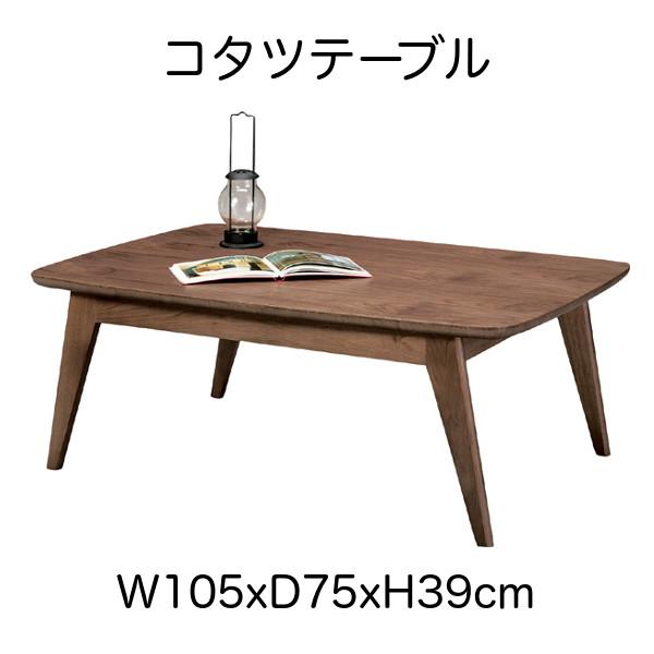 コタツ 幅105cm 1年中使えるこたつ おこた コタツテーブル テーブル 机 センターテーブル リビングテーブル 座卓 インテリア 家具
