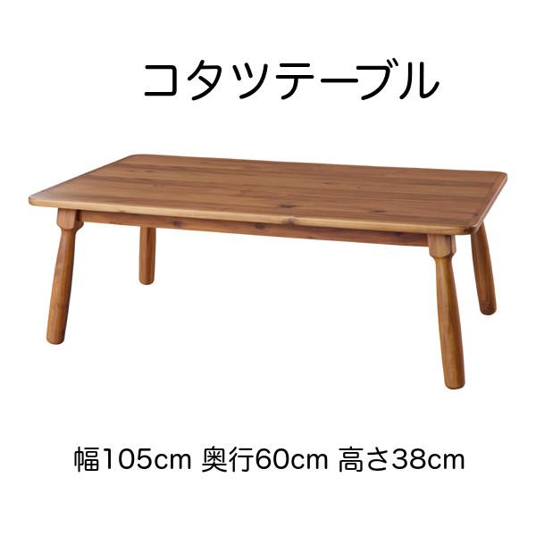ヴィンテージ風 コタツテーブル こたつ 1年中使えるこたつ おこた ローテーブル センターテーブル リビングテーブル 座卓 インテリア 家具