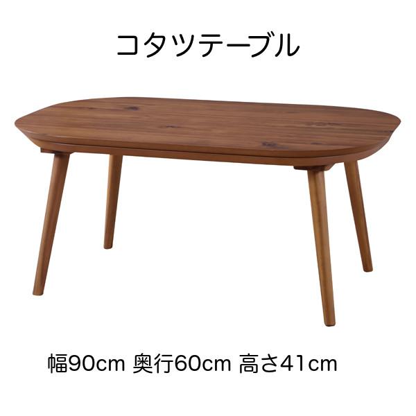 コタツテーブルこたつ 1年中使えるこたつ おこた コタツテーブル センターテーブル リビングテーブル ローテーブル 座卓 インテリア 家具 おしゃれ 丸くてかわいい