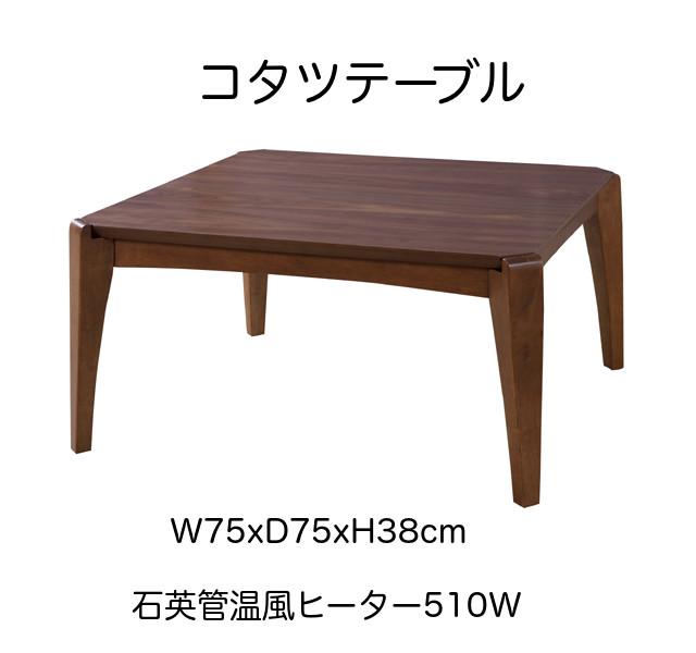 コタツテーブル 正方形 こたつ 1年中使えるこたつ おこた コタツテーブル センターテーブル リビングテーブル ローテーブル 座卓 インテリア 家具 おしゃれ 上品な印象を持った深みのある風合い こたつ布団ずれにくい
