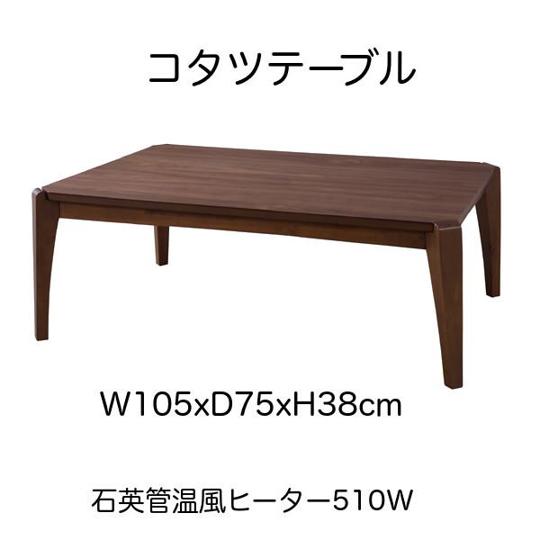コタツテーブル 長方形 こたつ 1年中使えるこたつ おこた コタツテーブル センターテーブル リビングテーブル ローテーブル 座卓 インテリア 家具 おしゃれ 上品な印象を持った深みのある風合い こたつ布団ずれにくい