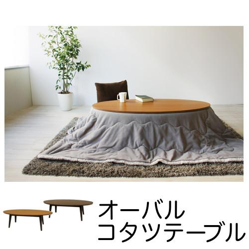 オーバルコタツ 1年中使えるこたつ おこた 座卓 ちゃぶ台 リビング オーバルテーブル 楕円形 こたつ