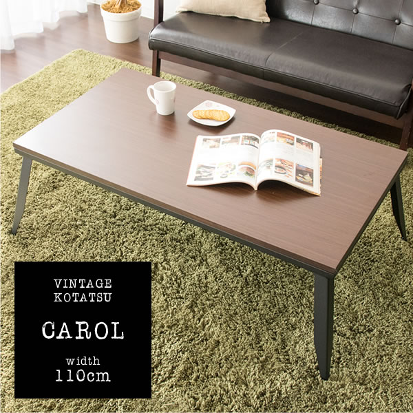 こたつテーブル コタツテーブル フラットヒーター 長方形 ヴィンテージ風 おしゃれこたつ センターテーブル 薄型ヒーター 一人暮らし