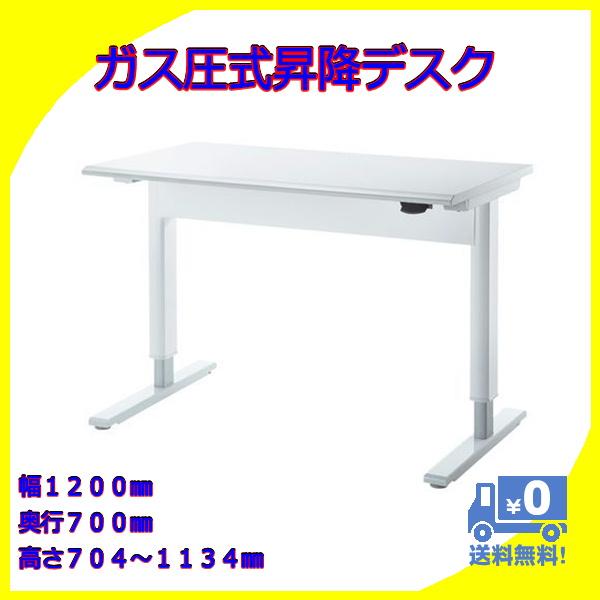 ガス圧式昇降テーブル 昇降テーブル SAEDR-GA12070W 昇降デスク W1200xD700mm