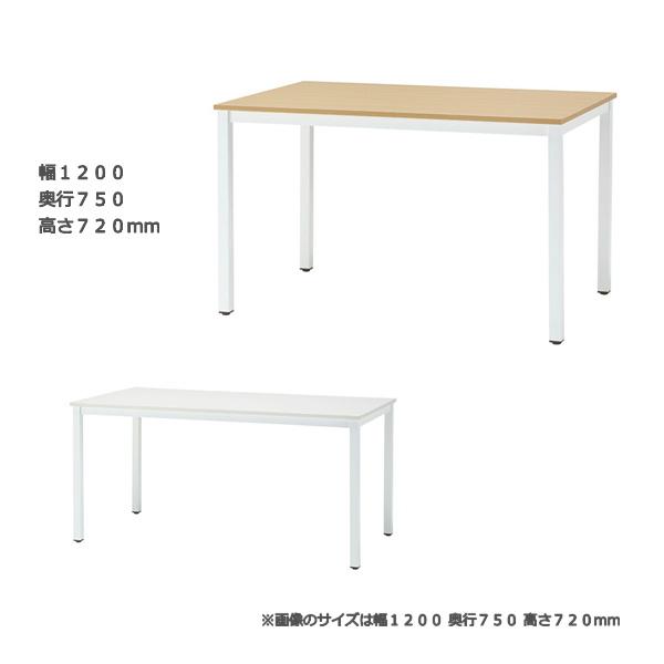 ミーティングテーブル サイズ W1200xD750xH720mm 会議テーブル 打ち合わせテーブル 固定脚テーブル 送料無料