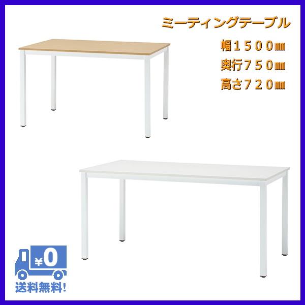 ミーティングテーブル サイズ W1500xD750xH720mm 会議テーブル 打ち合わせテーブル 固定脚テーブル 送料無料