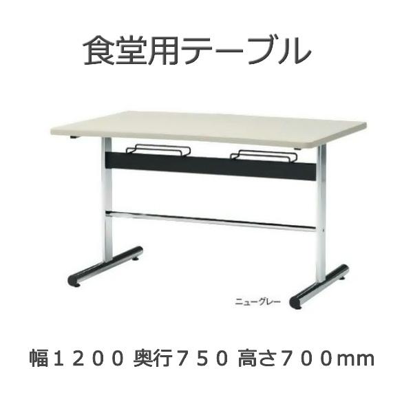 食堂用テーブル T字固定脚式 TFDA−1275 幅120x奥行75x高さ70cm 椅子掛け付き 天板2色 送料無料