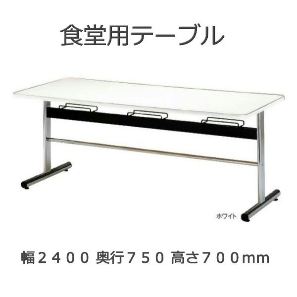 食堂用テーブル T字固定脚式 TFDA−2475 幅240x奥行75x高さ70cm 椅子掛け付き 天板2色 送料無料