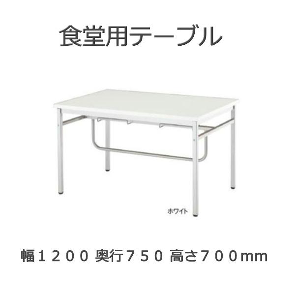 食堂用テーブル 4本脚 TFDO−1275 幅120x奥行75x高さ70cm 天厚30mm 椅子掛け付き 天板2色 送料無料