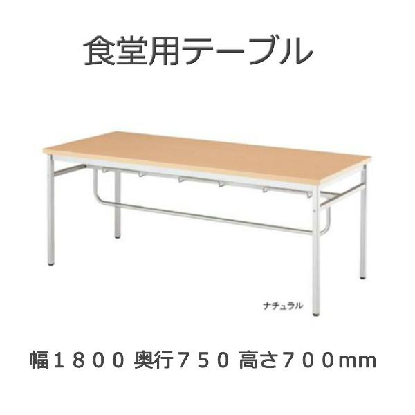 食堂用テーブル 4本脚 TFDO−1875 幅180x奥行75x高さ70cm 天厚30mm 椅子掛け付き 天板2色 送料無料