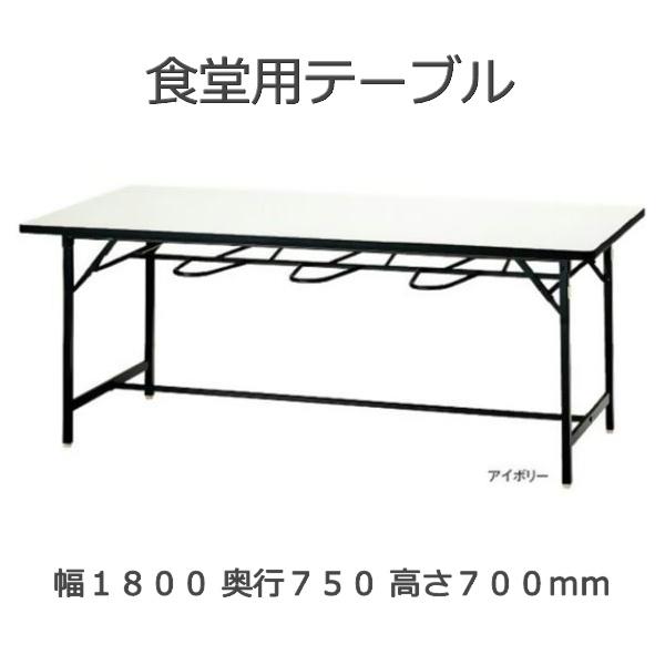 食堂用テーブル 4本脚 TFDYS−1875 幅180x奥行75x高さ70cm 天厚28mm ソフトエッジ 椅子掛け付き 天板2色 送料無料