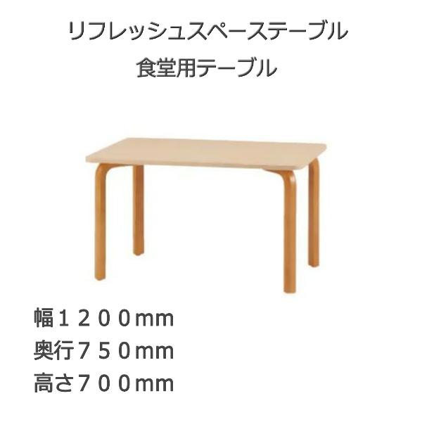 食堂用テーブル TFFM−1275N 幅120x奥行75x高さ70cm 天然木 天厚26mm 天板ナチュラルカラー 送料無料