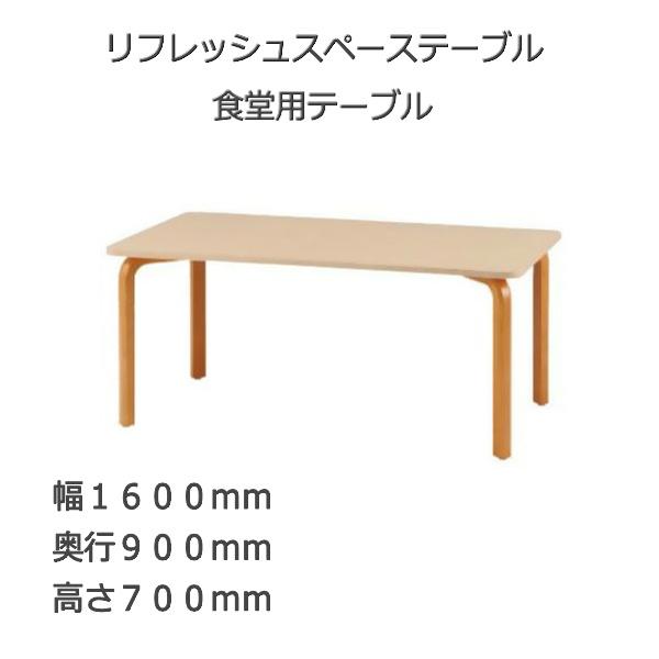 食堂用テーブル TFFM−1690N 幅160x奥行90x高さ70cm 天然木 天厚26mm 天板ナチュラルカラー 送料無料