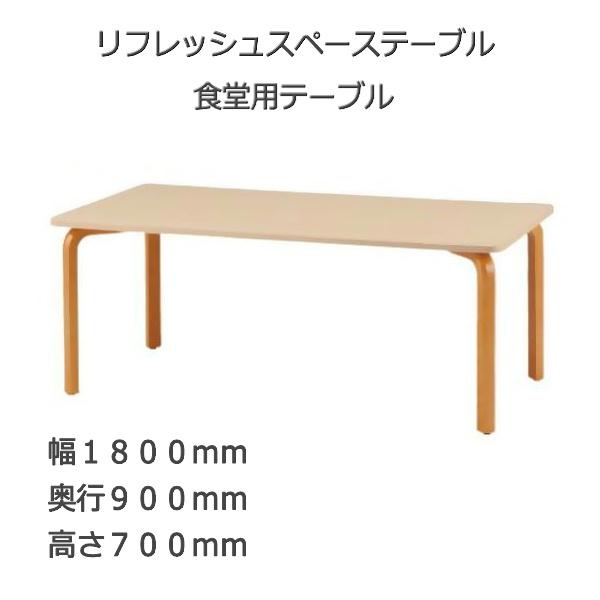 食堂用テーブル TFFM−1890N 幅180x奥行90x高さ70cm 天然木 天厚26mm 天板ナチュラルカラー 送料無料