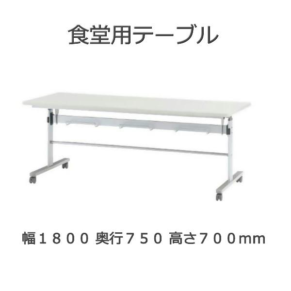 食堂用テーブル 天板跳上げ式 TFMTS−HT1875 幅180x奥行75x高さ70cm キャスター付き 天板2色 送料無料