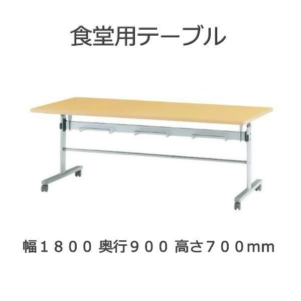 食堂用テーブル 天板跳上げ式 TFMTS−HT1890 幅180x奥行90x高さ70cm キャスター付き 天板2色 送料無料