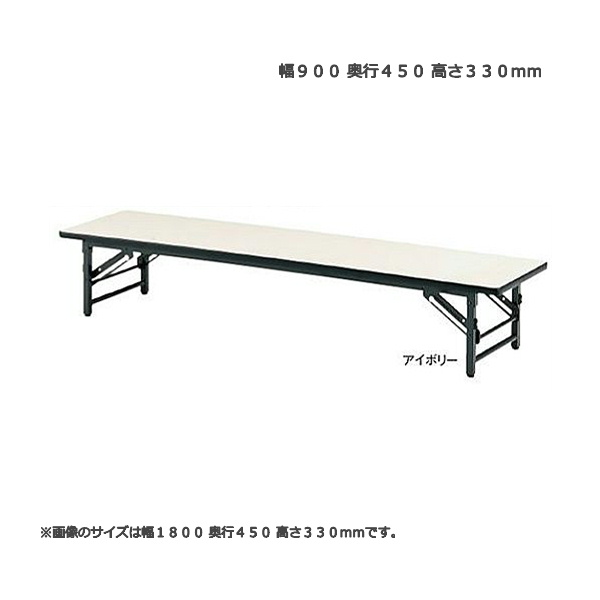 座卓テーブル 4本脚タイプ TZS型 幅90x奥行45x高さ33cm ソフトエッジタイプ ミーティングテーブル 足折れテーブル 全6色 送料無料