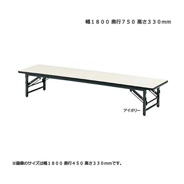 座卓テーブル 4本脚タイプ TZS型 幅180x奥行75x高さ33cm ソフトエッジタイプ ミーティングテーブル 足折れテーブル 全6色 送料無料