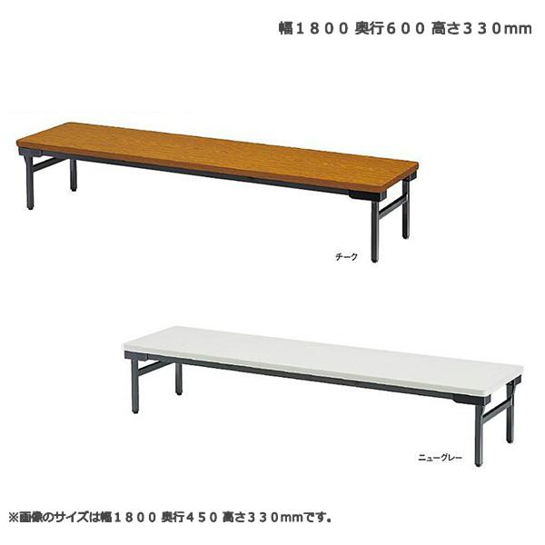 座卓テーブル ワイド脚タイプ TZW型 幅180x奥行60x高さ33cm エラストマエッジタイプ ミーティングテーブル 足折れテーブル 全6色 送料無料