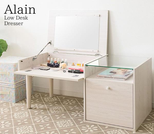 ドレッサー 北欧風 ローデスクドレッサー Alain(アレイン) おしゃれ 開閉式ミラー 強化ガラス ブラウン・ホワイト 送料無料
