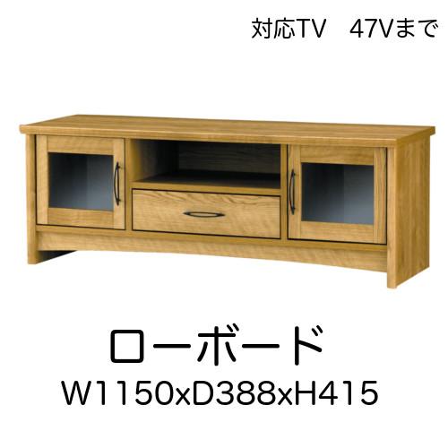 テレビ台 TVボード 47V ローボード おしゃれ 安い アーリーアメリカン カントリー調 収納 リビング 木製 ブラウン かっこいい おすすめ グレース