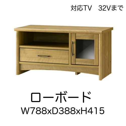 テレビ台 TVボード 32V ローボード おしゃれ 安い アーリーアメリカン カントリー調 収納 リビング 木製 ブラウン かっこいい おすすめ グレース