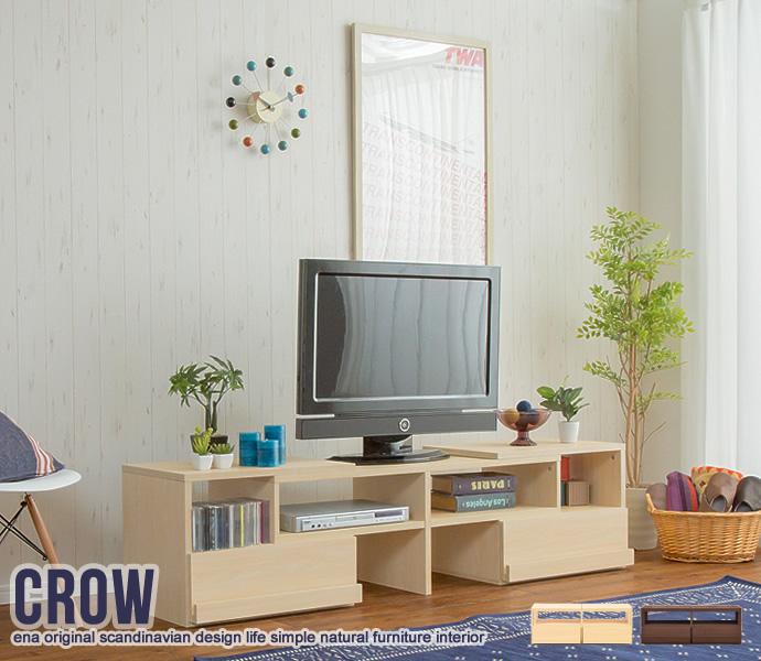 テレビボード CROW 幅120-229.8cm 伸縮式 メラミン張り ナチュラル色・ダークブラウン色 送料無料