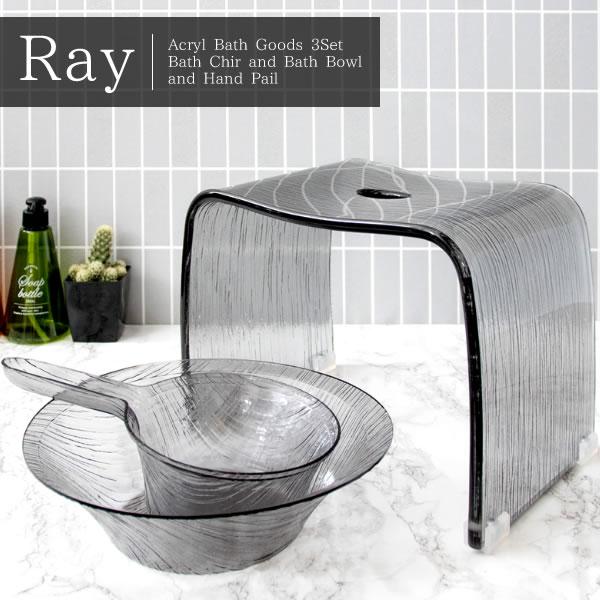 アクリルバスグッズ Ray レイ おしゃれバスグッズ3点セット 丈夫なアクリル製 ブラウンorグレー 送料無料