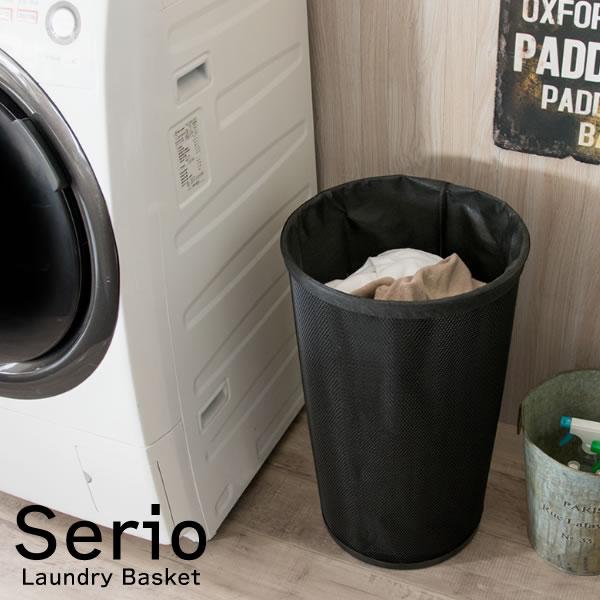 通気性バツグン取り外し使用可能な不燃布使用の洗濯かご ランドリーバスケット Serio セリオ Φ35.5mm 大容量 ブラックorホワイト 送料無料 便利 販売 おしゃれ 本物 快適