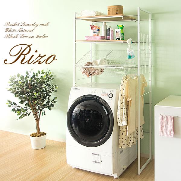 ランドリーラック Rizo リソ 伸縮式 カゴ付き 伸縮性洗濯機ラック スチールラック