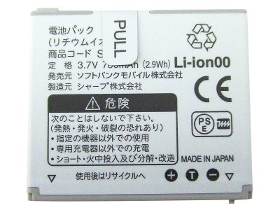 ポイン最大43.5倍 希少 中古 SoftBank SHBBY1 高品質 純正電池パック 830SHs for Biz用 840SH 830SH