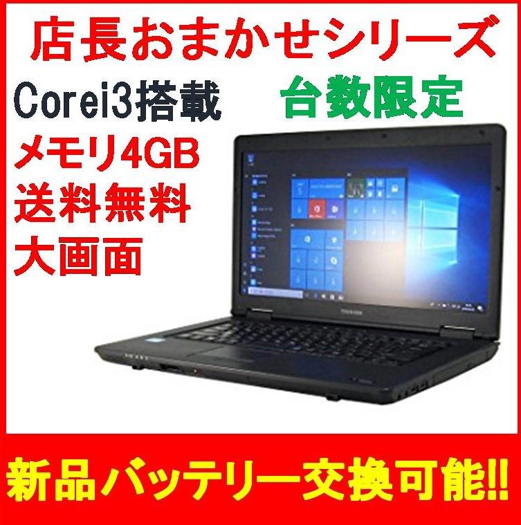 ノートパソコン 中古パソコン Core i3搭載! Windows10 Window7 店長おまかせパソコン A4サイズ ノートPC リユースパソコン中古【WEB限定】