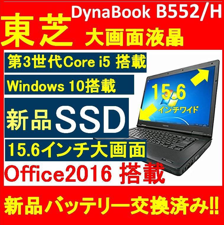 「新品バッテリー交換済み」東芝 dynabook Satellite B552/H B552中古ノートパソコン【1年保証付き 新品SSD 240GB搭載】 【メモリ8GB搭載】【最新Office2016セット付き】【高速 Corei5 第3世代CPU搭載】【無線Wi-Fi付き】【DVD-ROM搭載】【Windows 10 搭載】