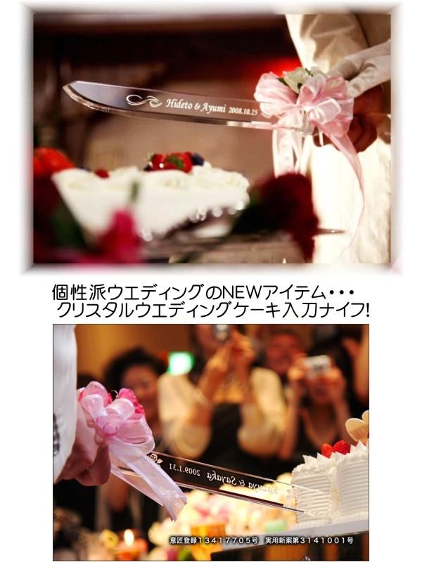 結婚祝い 名入れ クリスタルウエディングケーキ入刀ナイフ 送料無料