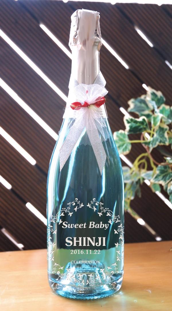 スパークリングワインブラン・ド・ブルー キュヴェ・ムスー ブリュット 出産祝いプレゼント名入れ彫刻ワイン 出産祝いスパークリングワイン 赤ちゃんの名前と出生日をワインボトルへ彫刻
