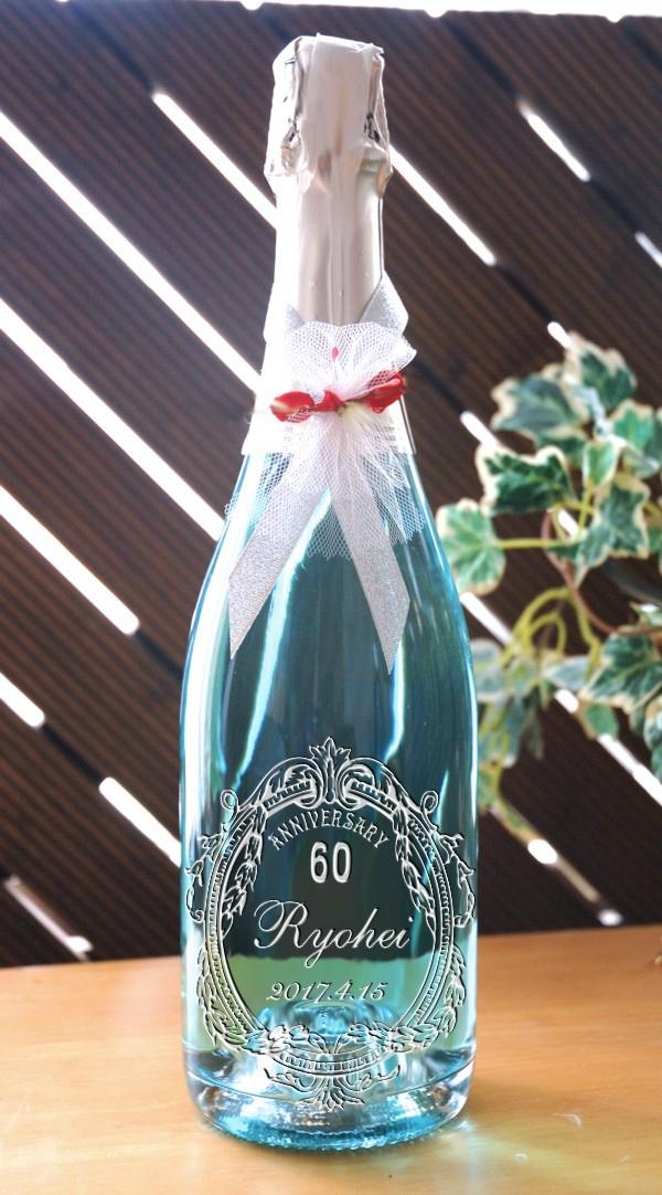 ブラン・ド・ブルー 還暦祝い 古希祝い 古稀祝い 喜寿祝い 傘寿祝い 米寿祝い 卒寿祝い 長寿祝い プレゼント名入れ彫刻スパークリングワイン 送料無料