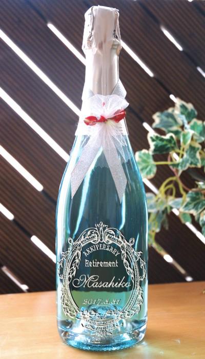 名入れ彫刻スパークリングワインブラン・ド・ブルー 退職祝い名入れワイン 記念日とお名前をワインボトルへ彫刻 退職祝いワイン名入れ彫刻ボトル